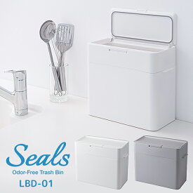 seals シールズ 9.5 密閉ダストボックス 9.5L LBD−01 ゴミ箱(LKIT) 【ポイント11倍/送料無料/在庫有/あす楽】【RCP】【p0905】