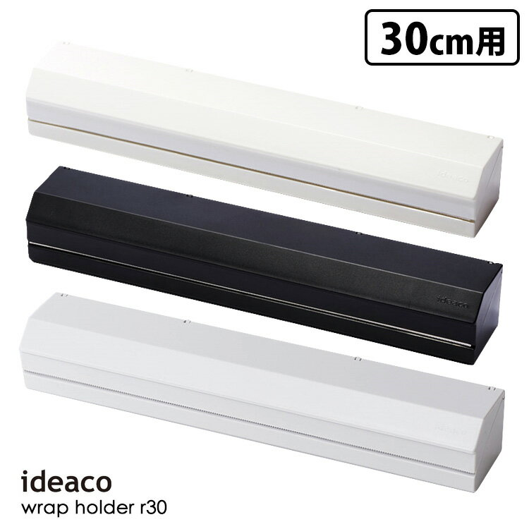 ideaco ラップホルダー r30(リニューアル) /イデアコ 【ポイント10倍/在庫有/あす楽】【RCP】【p0523】
