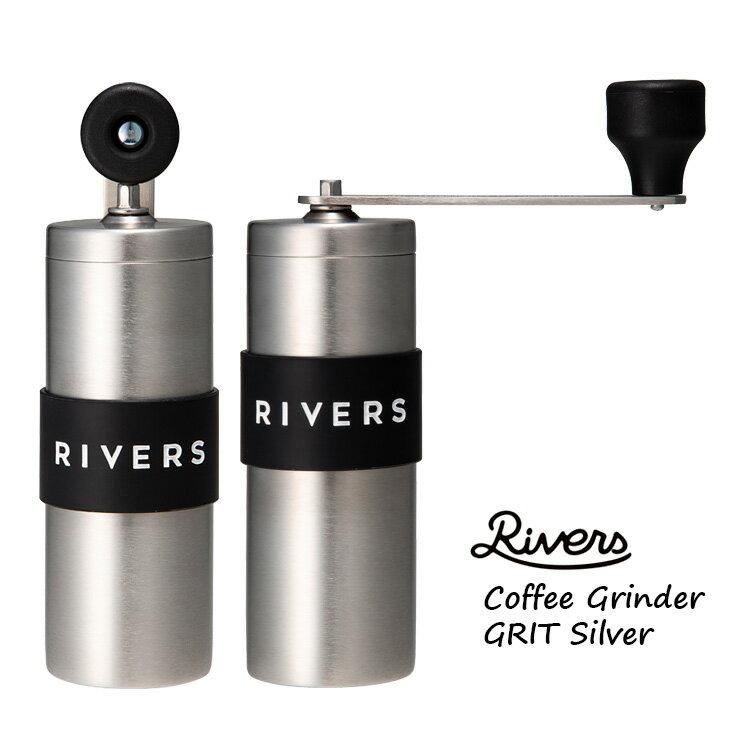 RIVERS コーヒーグラインダー GRIT(グリット) シルバー /リバーズ 【ポイント12倍/送料無料/在庫有/あす楽】【RCP】【p0527】
