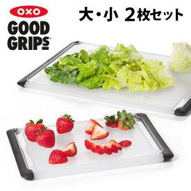 OXO カッティングボードセット /オクソー GOOD GRIPS(グッドグリップス) 【送料無料/在庫有/あす楽】【RCP】
