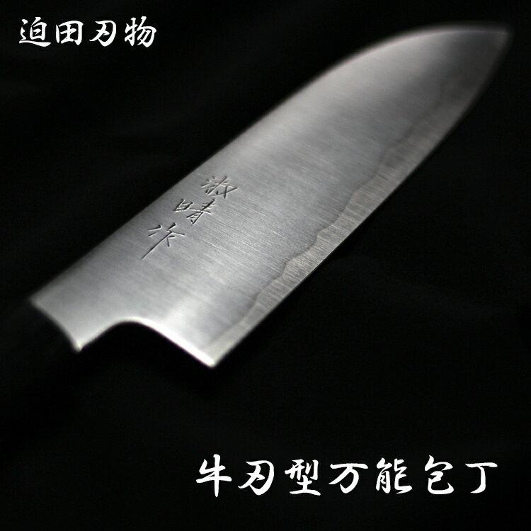 迫田刃物 牛刃型万能包丁 【送料無料】【RCP】