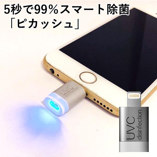 【メール便送料無料】ピカッシュ UV除菌ライト iPhone用 android用 除菌グッズ(MTLA)【在庫有】