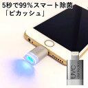 【メール便送料無料】ピカッシュ UV除菌ライト iPhone用 android用 除菌グッズ(MTLA)【RCP】