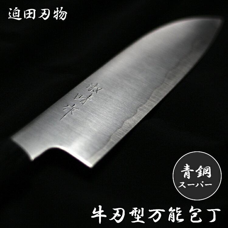 迫田刃物 牛刃型万能包丁 青鋼スーパー 【送料無料】【RCP】