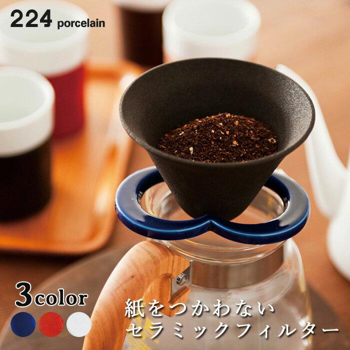 カフェハット Coffe hat /224porcelain 【送料無料/在庫有/あす楽】【RCP】