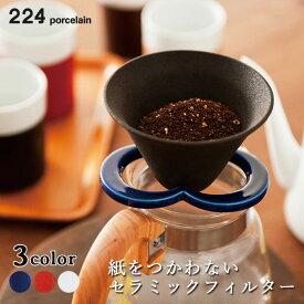 肥前吉田焼 カフェハット Coffe hat /224porcelain 【送料無料/在庫有/あす楽】【RCP】