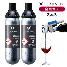 【メール便送料無料】CORAVIN コラヴァン専用窒素ガスカプセル(2本入) 【在庫有】【RCP】