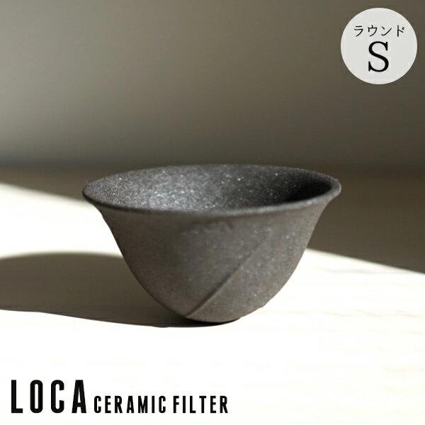 LOCA ロカ セラミックフィルター ラウンドタイプ スモール 1〜2杯用 【送料無料/在庫有/あす楽】【RCP】
