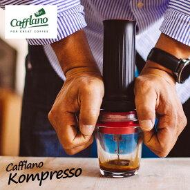 Cafflano コンパクトエスプレッソメーカー コンプレッソ /カフラーノ Kompresso 【送料無料/在庫有/あす楽】【RCP】