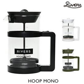RIVERS コーヒープレス HOOP MONO フープ モノ /リバーズ 【送料無料/在庫有/あす楽】【RCP】