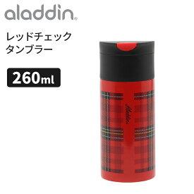 aladdin アラジン レッドチェックタンブラー 260ml 【送料無料/在庫有/あす楽】【RCP】