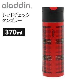 aladdin アラジン レッドチェックタンブラー 370ml 【送料無料/在庫有/あす楽】【RCP】