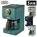 【特典付】Toffy アロマドリップコーヒーメーカー /トフィー 【ポイント5倍/マジッククロス付/送料無料/在庫有…
