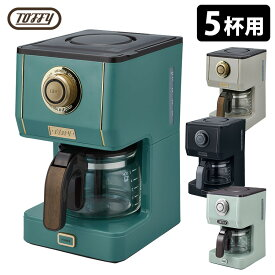 【一部予約:9月上/特典付】Toffy アロマドリップコーヒーメーカー CM5/トフィー 【ポイント5倍/マジッククロス付/あす楽】【RCP】【ZK】【p0802】