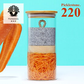 Picklestone220 漬物瓶 / ピクルストーン220 【送料無料/ご予約】【RCP】