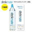 drinkmate 予備用マグナムガスシリンダー 142L /家庭用炭酸水メーカー ドリンクメイト 【ポイント5倍/送料無料…