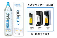 【drinkmate】予備用ガスシリンダー