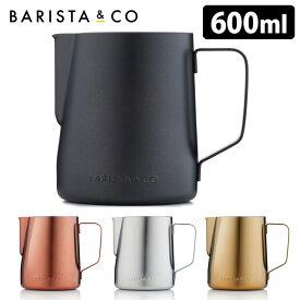 BARISTA&CO ミルクジャグ(600ml) /バリスタアンドコー 【ポイント10倍/在庫有/あす楽】【RCP】【p0210】