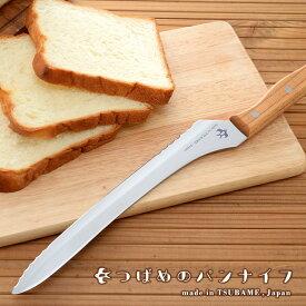 つばめのパンナイフ 【ポイント8倍/送料無料/在庫有/あす楽】【RCP】【p0225】
