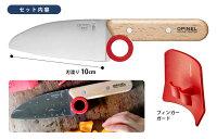 【OPINEL】シェフナイフ&プロテクトフィンガー