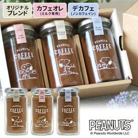 INIC PEANUTS スヌーピーコーヒー ギフトボックス(3ボトルセット) /イニック ピーナッツシリーズ 【送料無料/在庫有】【食品A】【RCP】