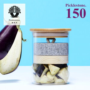 Picklestone150 漬物瓶 / ピクルストーン150 【送料無料/あす楽】【RCP】【ZK】