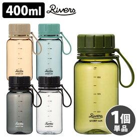 RIVERS スタウトエア400 400ml トライタンボトル /リバーズ StoutAir 【在庫有/あす楽】【RCP】