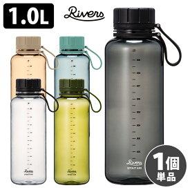 RIVERS スタウトエア1000 1L トライタンボトル /リバーズ StoutAir 【在庫有/あす楽】【RCP】