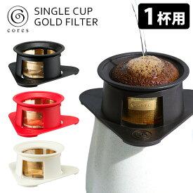 cores シングルカップゴールドフィルター C211 /コレス 【ポイント10倍/お取寄せ】【RCP】【p1029】