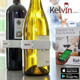 Kelvin(ケルビン) スマホ連動型ワイン温度計 K2 スマートワインモニター 【ポイント12倍/送料無料/お取寄せ】【RCP】【p0306】