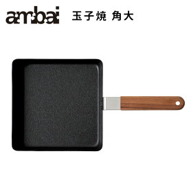 ambai 玉子焼 角大 FSK−005 /あんばい 【ポイント5倍/送料無料/お取寄せ】【RCP】【p1024】