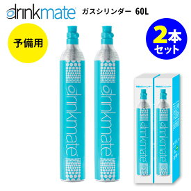 drinkmate 予備用ガスシリンダー 60L×2本セット /家庭用炭酸水メーカー ドリンクメイト 【送料無料/在庫有/あす楽】【RCP】【GS】