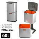 JosephJoseph トーテム マックス 60L ステンレス 多機能ダストボックス /ジョセフジョセフ 【ポイント10倍/…