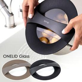 OneLid Glass ワンリッド グラス シリコン鍋蓋 /ONE 【送料無料/在庫有/あす楽】【RCP】