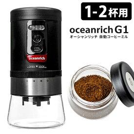 oceanrich 自動コーヒーミル G1 正規販売店 /オーシャンリッチ 【ポイント5倍/送料無料/在庫有/あす楽】【RCP】【p0618】【ハンドジェル対象商品】