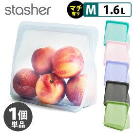 スタッシャー シリコーンバッグ スタンドアップ ミディアムサイズ(マチ付タイプ) /stasher 【ポイント5倍】【RCP】【p0513】