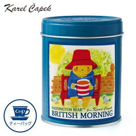 カレルチャペック×パディントンベア ブリティッシュモーニング 紅茶缶 カップ用ティーバッグ8P 【ポイント2倍/在庫有】【食品B】【RCP】【p1130】