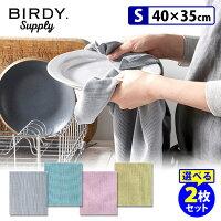 【BIRDY.Supply】キッチンタオル(Sサイズ)選べる2枚セット