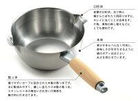 【アイカタ】両口ステンレス雪平鍋