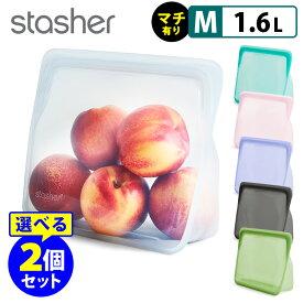 スタッシャー シリコーンバッグ スタンドアップ ミディアムサイズ(マチ付タイプ) 選べる2個セット /stasher 【ポイント5倍/送料無料】【RCP】【PS】【p0317】