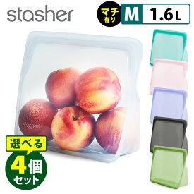 スタッシャー シリコーンバッグ スタンドアップ ミディアムサイズ(マチ付タイプ) 選べる4個セット /stasher 【ポイント10倍/送料無料】【RCP】【PS】【p0317】