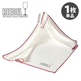 【メール便送料無料】RIEDEL マイクロファイバー・ポリッシング・クロス 0010/07 グラス磨き /リーデル 【在庫有】【RCP】
