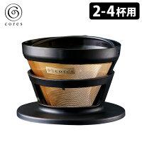 【cores】ゴールドフィルターC246