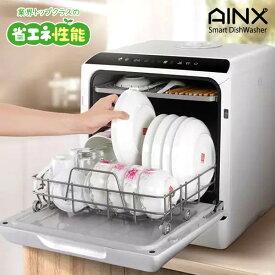AINX 食器洗い乾燥機 /アイネクス 【ポイント12倍/送料無料/メーカー直送/ご予約】【RCP】【p0403】