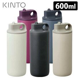 KINTO アクティブタンブラー 600ml /キントー 【送料無料/一部在庫有/一部お取寄せ】【RCP】