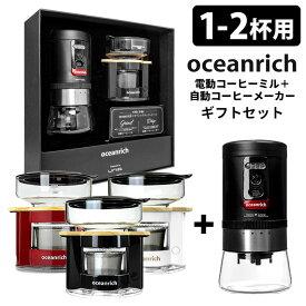 oceanrich ギフトセット 自動コーヒーミル&コーヒーメーカー 正規販売店 /オーシャンリッチ 【ポイント3倍/送料無料/在庫有/あす楽】【RCP】【p0302】