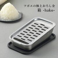 ツボエの極上おろし金/箱(hako)
