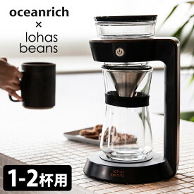 【予約:7月上~】oceanrich×ロハスビーンズ DripMaestro(ドリップマエストロ) /オーシャンリッチ 【送料無料】【RCP】