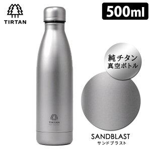 純チタン製真空サーモボトル TIRTAN(タータン) 500ml 【送料無料/在庫有/あす楽】【RCP】