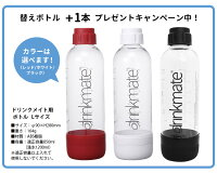 【drinkmate】シリーズ620/スターターセット